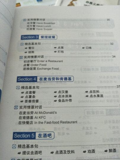 正版 英语入门王+英语口语900句 英语初级自学套装 零基础英语口语入门音标语法单词 晒单图