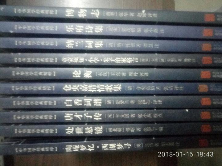 唐才子传 中华国学经典精粹 晒单图