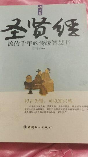 圣贤经:流传千年的传统智慧书 晒单图