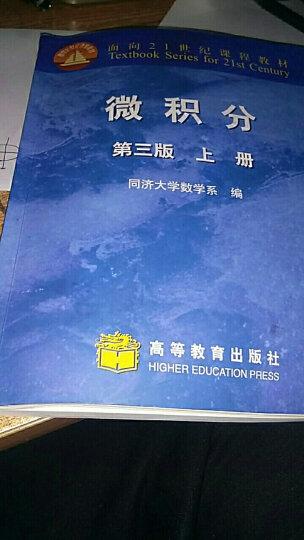 微积分(第三版 上册) 晒单图