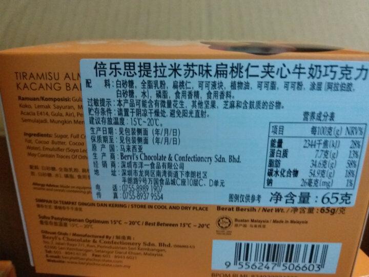 马来西亚进口倍乐思 Beryl's 榴莲味夹心牛奶巧克力60g 晒单图