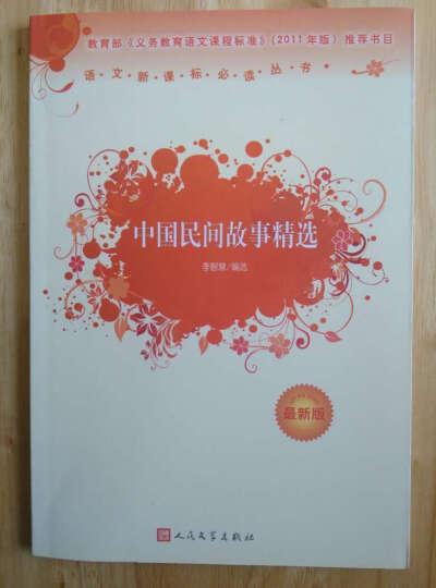 中国民间故事精选-最新版 晒单图