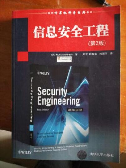 国外计算机科学经典教材:信息安全工程(第2版) 晒单图