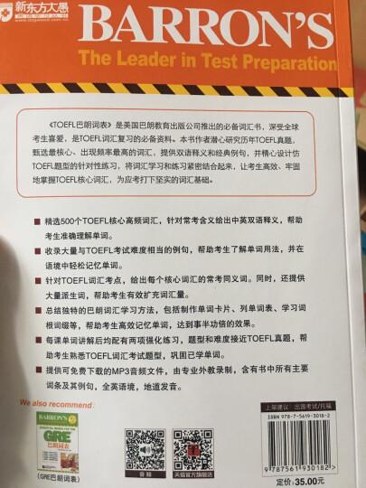 新东方新托福考试培训教材:新托福考试核心语法(附光盘) 晒单图
