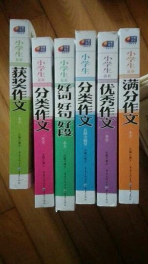 芒果作文系列:小学生作文(超值白金版 套装共6册) 晒单图