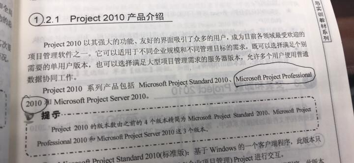 中文版Project 2010实用教程/计算机基础与实训教材系列 晒单图