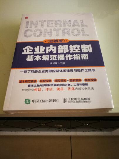 企业内部控制基本规范操作指南(图解版) 晒单图