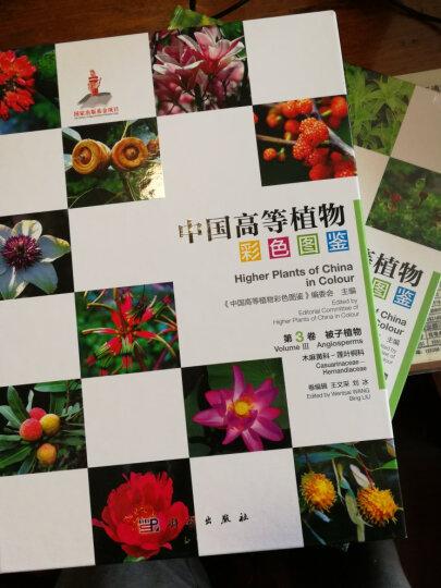 中国高等植物彩色图鉴(全套共9册) 晒单图