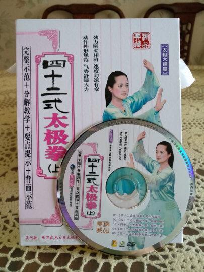 吴阿敏:四十二式太极拳(上集 DVD) 晒单图
