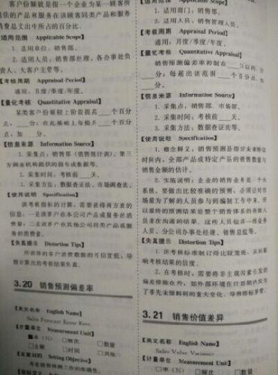 绩效量化考核指标辞典 晒单图