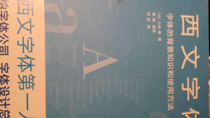 西文字体(字体的背景知识和使用方法) 晒单图