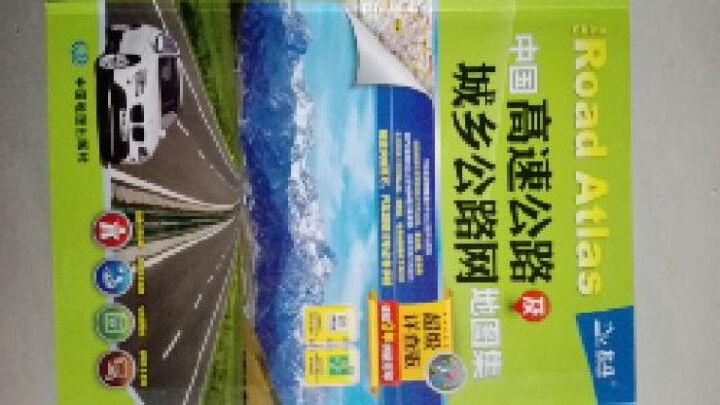 2015中国高速公路及城乡公路网地图集(超级详查版) 晒单图