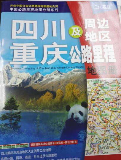 四川重庆及周边地区公路里程地图册(2015) 晒单图