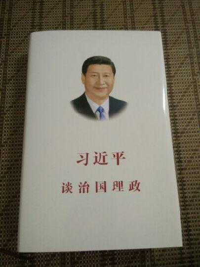 习近平谈治国理政(中文版 精装)  晒单图