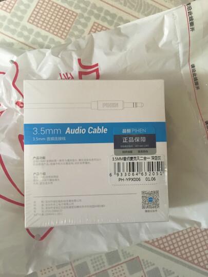 品恒(PIHEN)PH-YPX051 耳机麦克风二合一转接线 3.5mm手机耳机音频一分二分线器 笔记本耳机耳麦转换线 金 晒单图