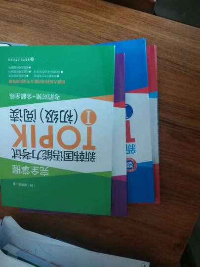 完全掌握·新韩国语能力考试TOPIK1(初级)阅读:考前对策+全解全练 晒单图