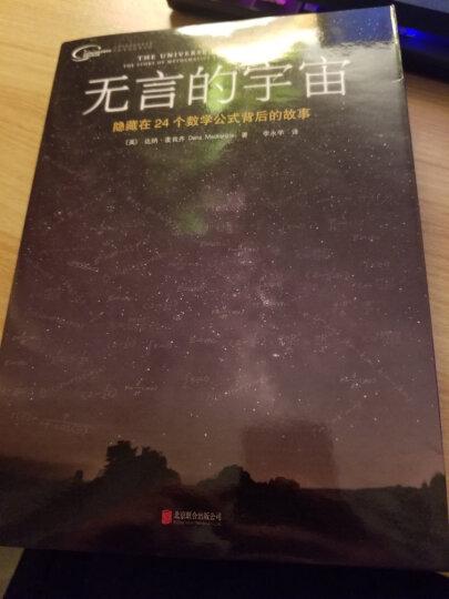 无言的宇宙:隐藏在24个数学公式背后的故事 【荐书联盟推荐】 晒单图