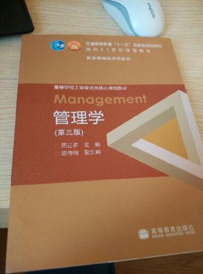 高等学校工商管理类核心课程教材:管理学(第3版) 晒单图