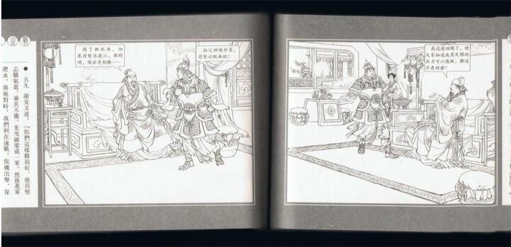 宣纸本连环画:中国古代经典战役(套装共6册) 小人书 晒单图