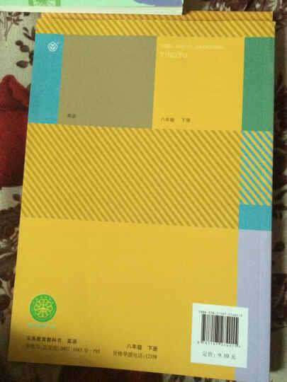 2017新版初中英语教材全套课本人教版七八九年级上册下册英语书/课本全套5本 晒单图