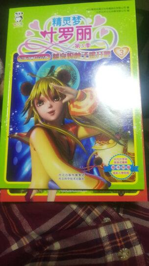 精灵梦叶罗丽第3季(套装共6册,附赠6张人物贴纸及5张炫酷塔罗牌) 晒单图