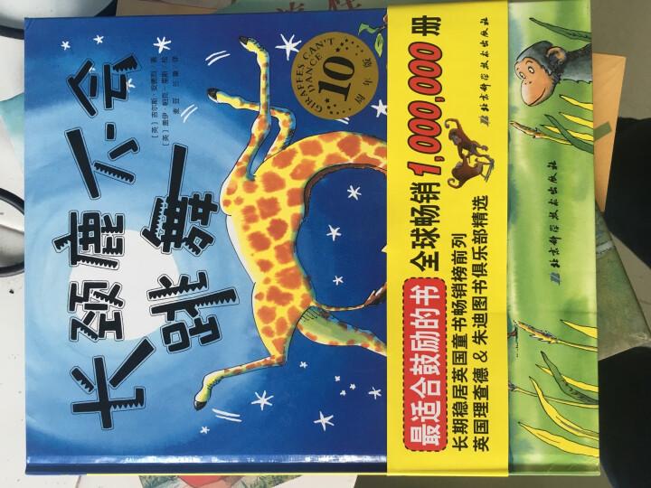 长颈鹿不会跳舞(精装)3-6岁儿童绘本图画书 适合鼓励孩子 激发孩子自信的书 晒单图