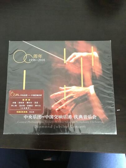 中国交响乐团建团60周年 庆典音乐会(2CD) 晒单图