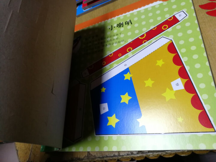 幼儿趣味立体小手工书全6册 3-6岁幼儿童创意趣味 精美折纸剪纸模型大全 3D益智游戏书 玩具书 晒单图