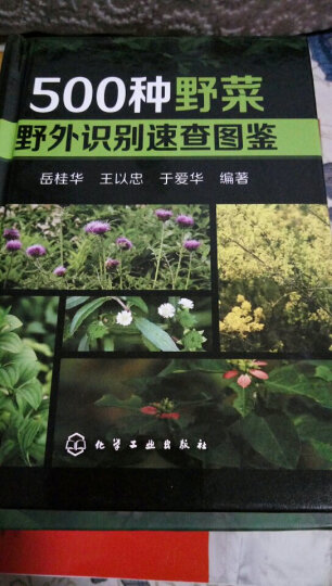 1000种常见植物野外识别速查图鉴 晒单图