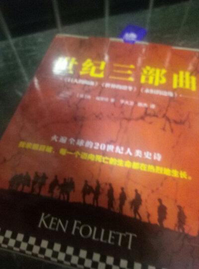 肯·福莱特世纪三部曲3:永恒的边缘(套装全3册) 晒单图