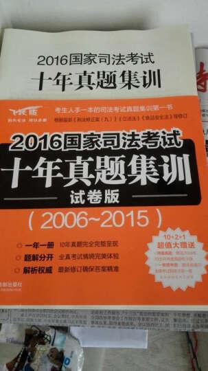 2016国家司法考试十年真题集训(试卷版) 晒单图