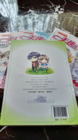 《中国卡通》天使在人间5(漫画版) 晒单图