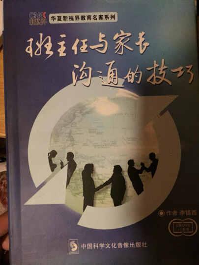 班主任与家长沟通的技巧(2DVD+1本手册) 晒单图