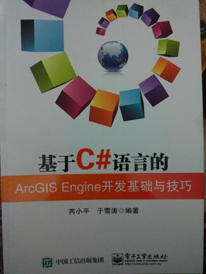 基于C#语言的ArcGIS Engine开发基础与技巧 晒单图