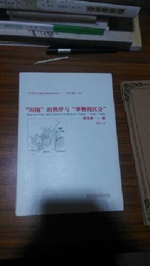 """西方现代主义建筑大师理论研究丛书·""""秩序与建造""""系列·""""间隔""""的秩序与""""事物的区分"""":路易斯·I·康 晒单图"""