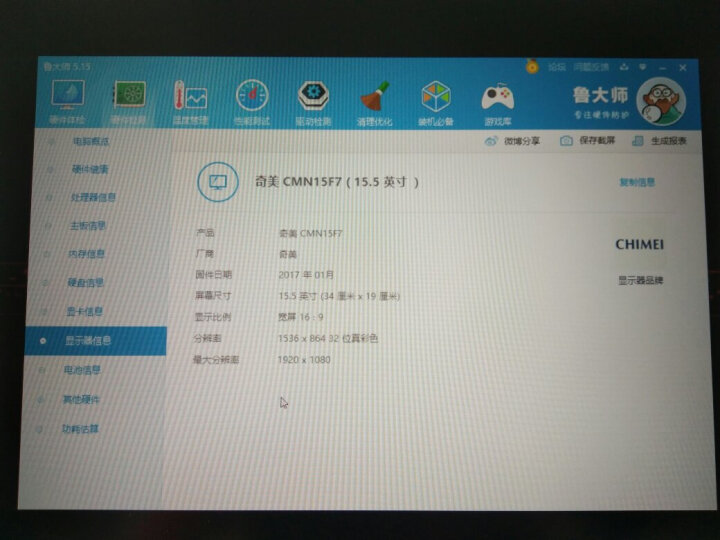 【分期用】暗影精灵III代 15.6英寸游戏本(i7-7700HQ 8G 128GSSD+1T GTX1050Ti 4G独显 120Hz IPS屏) 晒单图
