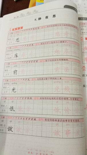 2017春黄冈小状元同步字帖 一年级(下)R人教版 晒单图