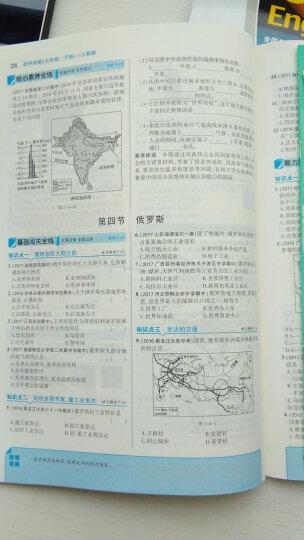 曲一线官方正品 2019版五年中考三年模拟七年级下册地理人教版RJ 5年中考3年模拟7年级地理 晒单图