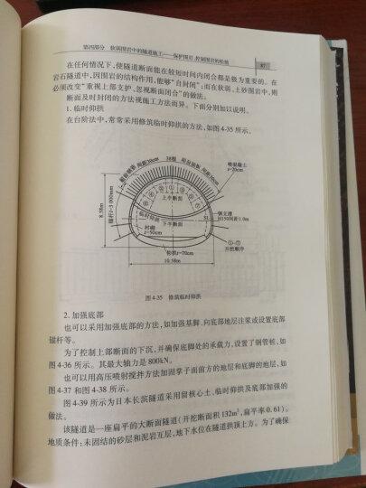 隧道工程施工要点集(第2版) 晒单图
