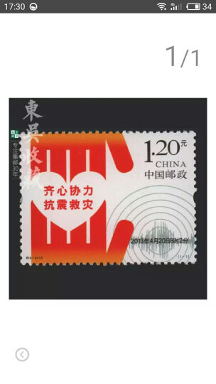 东吴收藏 1996年 邮票 集邮 1-19 1996-11 宝鼎无齿小型张 晒单图