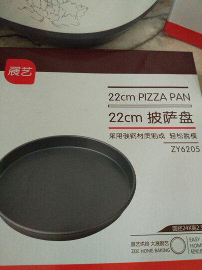展艺 【包邮 巧厨烘焙】披萨盘 家用烤盘烘焙模具 6寸8寸9寸pizza盘 9寸(直径22cm) 晒单图