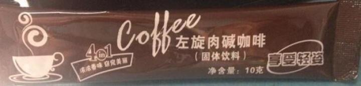 千泉 左旋肉碱减肥瘦身黑咖啡正品男女士通用产品可搭酵素茶多酚纤体梅减肥胶囊快速瘦身中药减肥茶 晒单图