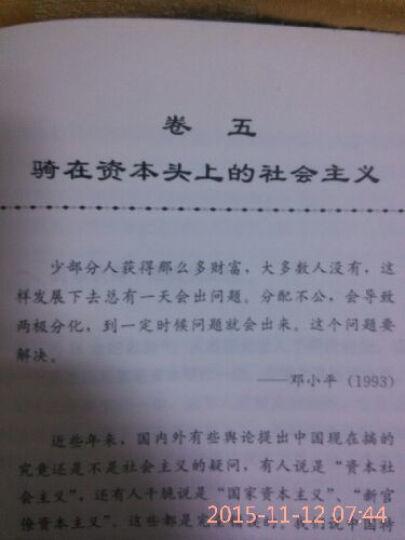 现货 大道之行-中国共产党与中国社会主义 晒单图
