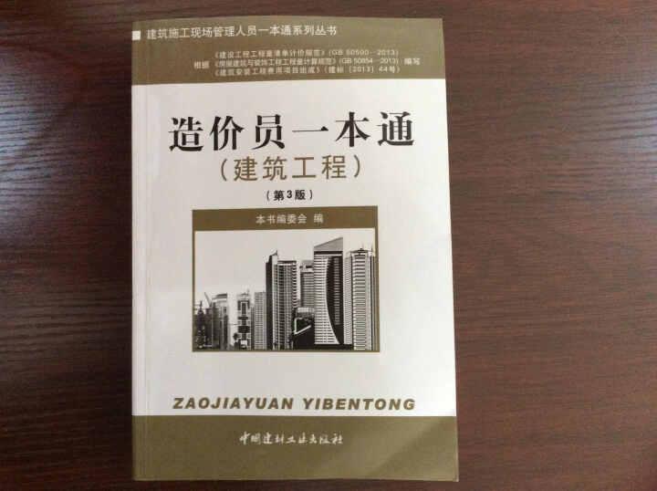 建筑施工现场管理人员一本通系列丛书:造价员一本通(建筑工程)(第3版) 晒单图
