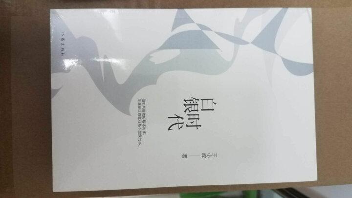 空谷幽兰(精装版) 晒单图