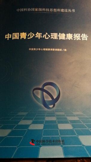 中国科协国家级科技思想库建设丛书:中国青少年心理健康报告 晒单图