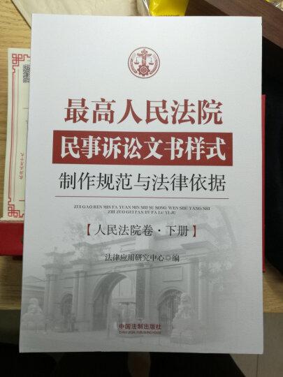最高人民法院民事诉讼文书样式:制作规范与法律依据 人民法院卷 晒单图