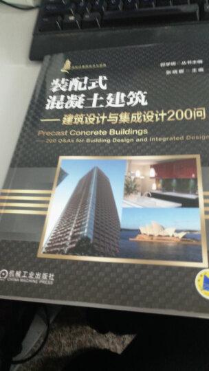 装配式混凝土建筑200问系列(京东套装共5册) 晒单图