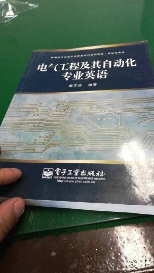 新编电气与电子信息类本科规划教材·自动化专业:电气工程及其自动化专业英语 晒单图