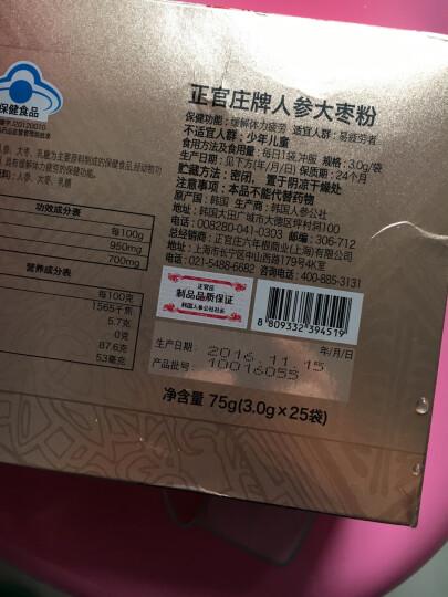 正官庄牌人参高丽参大枣粉(缓解体力疲劳)75g/盒(3g*25袋)(韩国原装进口) 晒单图